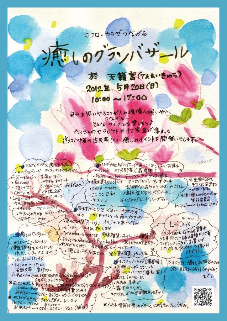 明日、癒しのグランバザール@近江八幡・天籟宮に出店します☆