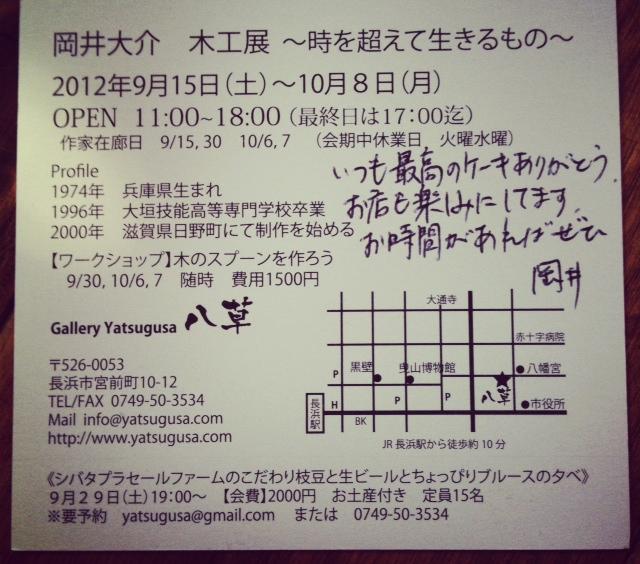 岡井 大介 木工展 〜時を超えて生きるもの〜。